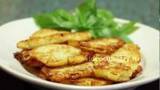 Картофельные оладьи - Рецепт Бабушки Эммы