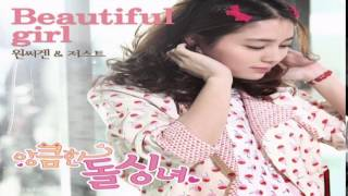 BIG BABY DRIVER - For The First Time (Cunning Single Lady OST Part.4)