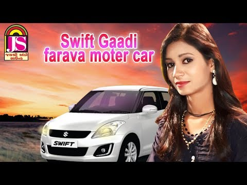 Download Jyoti Vanzara New Song Swift Gaadi Farava Moter Car Popular