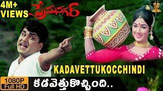 Kadavettu Kochindi Kannepilla HD Video Song | Prema Nagar movie | ANR | Vanisri | Suresh Productions