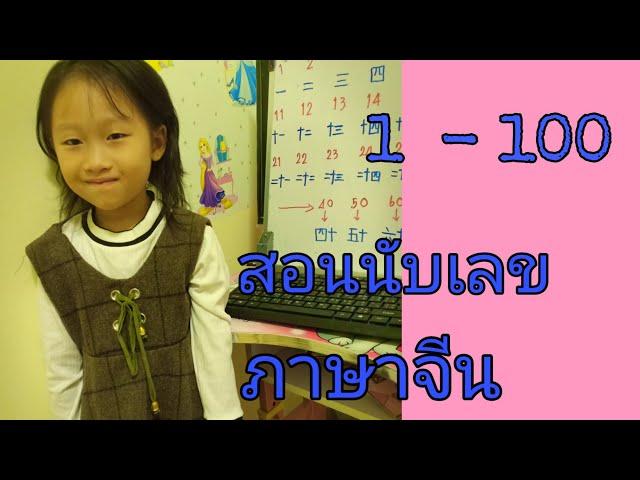 สอนนับเลข1-100