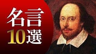 シェイクスピア名言10選