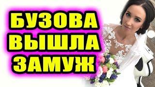 Дом 2 новости 9 мая 2018 (9.05.2018) Раньше эфира