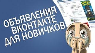 Объявления Вконтакте для новичков / Как правильно покупать рекламу VK