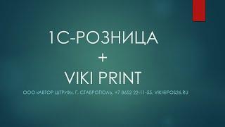 Подключение ФР VIKI Print к 1С Рознице