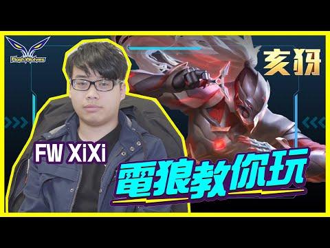 FW XiXi亥犽教學