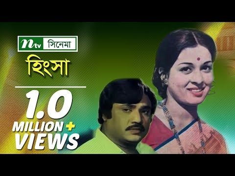 Bangla Movie: Hingsha | Shabana, Jasim, Amit Hasan, Humayun Faridi | Directed By Motaleb Hossain