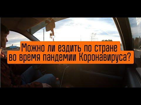 Можно ли ездить по России во время пандемии коронавируса?
