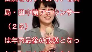 田中萌アナ年内最後も番組欠席