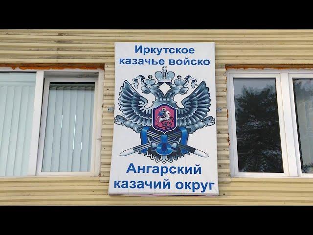 Ангарск под защитой казаков