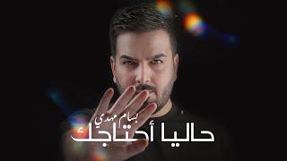 Bassam Mahdi - 7alian A7tajak | بسام مهدي - حالياً احتاجك تحميل MP3