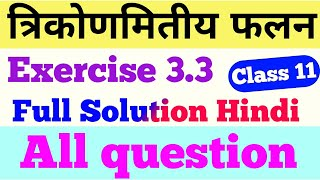 Class 11 math exercise 3.3 in hindi । त्रिकोणमितीय फलन । Exercise 3.3 Class 11 ncert । MPS