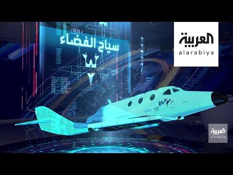 العرب اليوم - شاهد: تفاصيل مُذهلة لرحلات سياحة فريدة إلى الفضاء