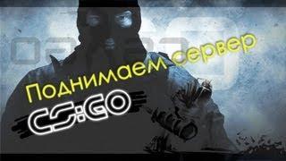 Как создать выделенный сервер CS:GO ( кс го )