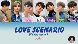 Love Scenario (Japanese Version) - iKON [Download FLAC,MP3]