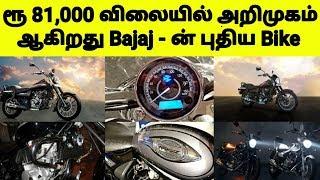 RS.81,000 விலையில் அறிமுகம் ஆகிறது பஜாஜ் நிறுவனத்தின் புதிய பைக் | New Avenger 160 | Bajaj