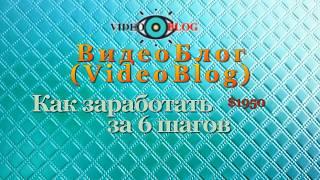 Видео Блог #videoblog   Как заработать  1950 долларов