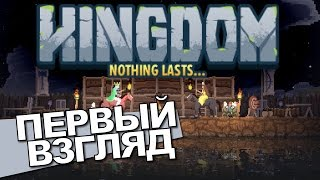 Kingdom Первый Взгляд Обзор - Raw Fury