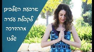 ארבעה שלבים מעשיים לקבלת עזרה מההדרכה הרוחנית שלנו