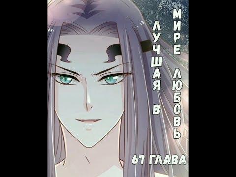 """Озвучка манги """"Лучшая в мире любовь"""" / """"Первая наложница в Поднебесной"""" 67 глава"""