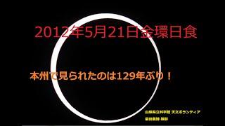 山梨県立科学館・蔵出し天体映像! #4「金環日食」