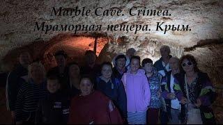 Marble Cave. Мраморная пещера. Крым. Radodar TV. 23.08.16