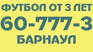 17.06.19 Тренировка. Группа 3-4 лет. Футбол для детей. Барнаул.