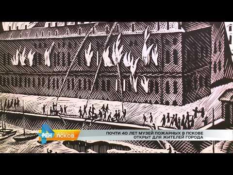 Новости Псков 04.07.2017 #40 лет музею пожарных в Пскове