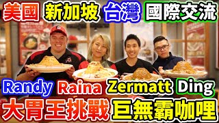 世界大胃王挑戰巨無霸咖哩!多快可以吃完?ft.Randy Santel, Raina Huang & Zermatt Neo丨Competitive Eater Challenge Food|大食い
