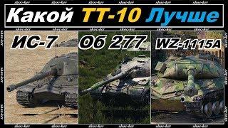 КАКОЙ ТТ-10 ЛУЧШЕ / ИС-7 / Об. 277 / WZ-11 5A