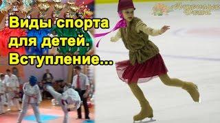 ☺Виды спорта для детей. Вступление./ Любимые Дети. Наталья Мэй.