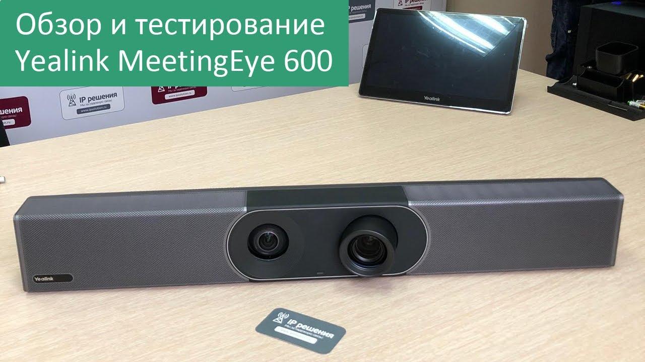 Обзор и тестирование Yealink MeetingEye 600