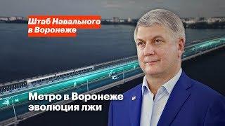 Метро в Воронеже: эволюция лжи