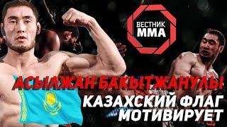 Асылжан Бакытжанулы - Казахский флаг мотивирует