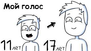 Как Менялся Мой Голос (анимация)