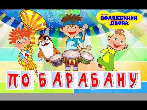 Волшебники двора - По барабану