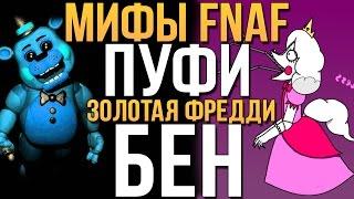 МИФЫ FNAF - ПУФИ, ЗОЛОТАЯ ФРЕДДИ, БЕН (3 МИФА #17)