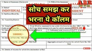 How to fill Form 15G for  FY 2020-21 | ये है सही तरीका  | Form 15G  Kaise Bharen | [Hindi]