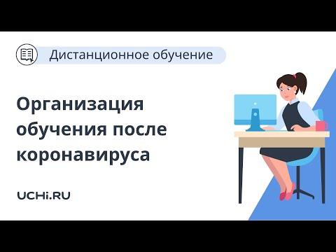 Школьное обучение после коронавируса: рекомендации Роспотребнадзора