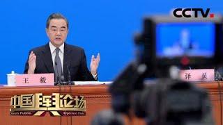 《中国舆论场》非常时期 非常特殊的中国外长记者会 20200524 | CCTV中文国际