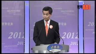 2012年3月16日《特首選舉論壇》完整版 - 第一部分 - 管治問題