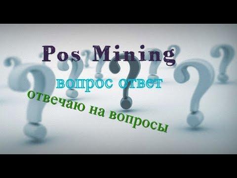 Pos Mining - вопрос ответ отвечаю на вопросы