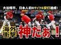 【海外の反応】衝撃!大谷翔平、日本人初のサイクル安打達成に米国人が仰天!海外「神だぁ!」