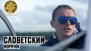 Словетский - Морячок
