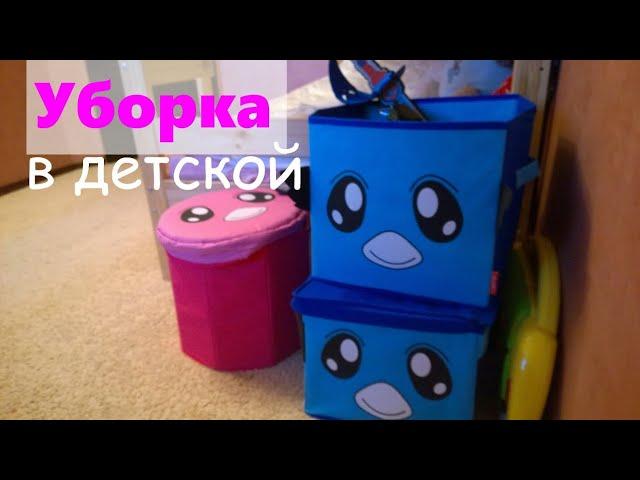 Уборка детских игрушек