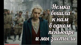 На пороге стояла немка, в одном роскошном пеньюаре, в глазах её, горела решимость