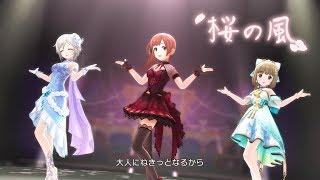 「デレステ」桜の風 (Game Ver.) アナスタシア、五十嵐響子、依田芳乃 SSR