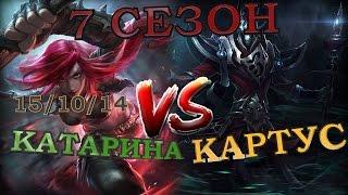 7 Сезон ! Гайд на новую Катарину на мид линии против  Картуса / Katarina Guide vs Karthus