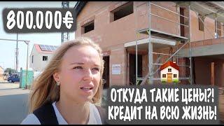 Сколько стоит дом в Германии ? Будем ли мы строить себе дом?