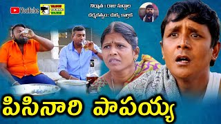 PISINARI PAPAIAH ||R S NANDA || #4 TELUGU COMEDY SHOT FILM || BY TELUGU TOURING TALKIES